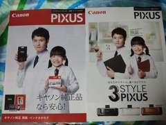 岡田将生芦田愛菜 表紙Canon PIXUSカタログ2冊
