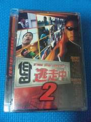 DVD「逃走中2 run for money」ウエンツ瑛士 品川祐 辻希美 大沢あかね