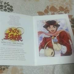 テニスの王子様スペシャルブロマイドPart.3【菊丸英二*青学】