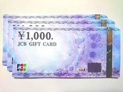 【即日発送】21000円分JCBギフト券ギフトカード★各種支払相談可