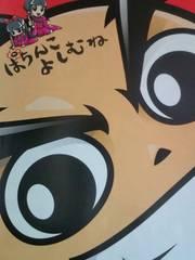 【パチンコ 吉宗】小冊子