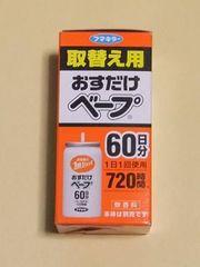 フマキラー おすだけベープ 60日 無香料 4個
