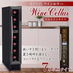 スリムタイプ ワインセラー 7本収納 スキマ収納 新品