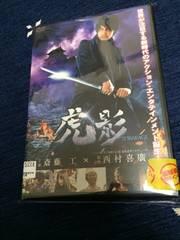 斎藤工 虎影 DVD