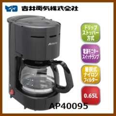 送料無料 新品 吉井電気 コーヒーメーカー ACD-36