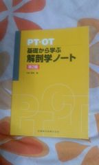 PTOT基礎から学ぶ解剖学ノート第2版(理学療法士国家試験対策)