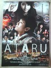 「ATARU THE FIRST LOVE & THE LAST KILL 」見開きチラシ10枚