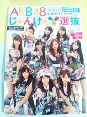 AKB 48じゃんけん選抜2010年版公式ガイドブック未開封ポスター付