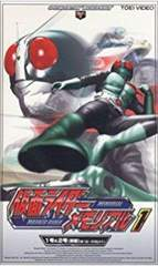 仮面ライダーメモリアル1-1号&2号(前編)
