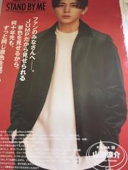 Myojo STAND BY ME JUMP 山田涼介くん10000字インタビュー