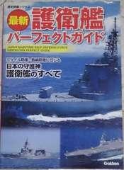 Gakken最新護衛艦パーフェクトガイド
