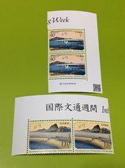 2014 国際文通週間 ★90・110円切手 各2枚★未使用