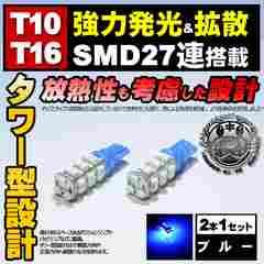 LED T16 SMD 27連 爆光 タワー型 ブルー 青 バックランプ 等に エムトラ