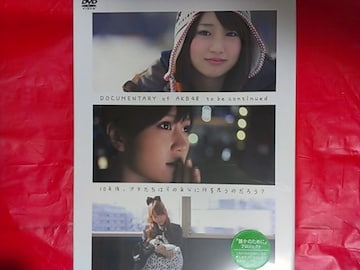 """DOCUMENTARY of AKB48 to be continued""BOX 4枚組"