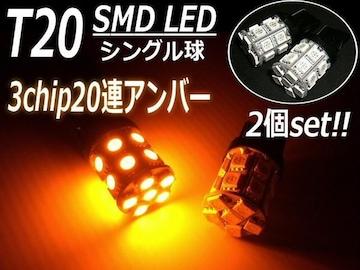 T20ウェッジSMDLED20連/アンバー2個