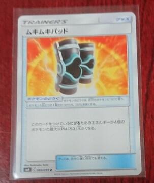 ポケモンカード トレーナーズ ムキムキパッド SM9 083/095