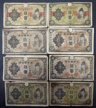 紙幣 拾円(和気清磨) 6枚 軍用手票 拾円(和気清磨) 3枚
