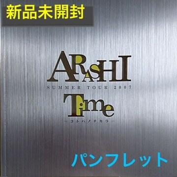 貴重♪♪新品未使用☆SUMMER TOUR 2007 Time★パンフレット
