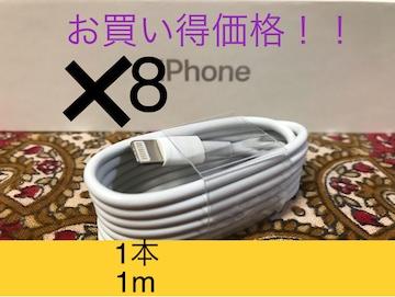 iPhone充電器 ライトニングケーブル 8本 1m 純正品質