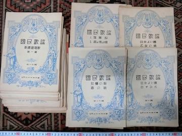 超貴重!昭和11年日本放送協会 国民歌謡 楽譜 33点 資料