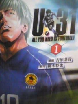 【送料無料】Uー31 全2巻完結セット《実写映画コミック》