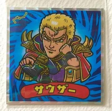☆北斗のマンシール 2-悪  サウザー