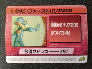 ★ロックマンエグゼ4 改造カード 046:ファーストバリア200★