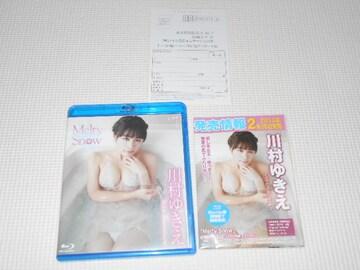 BD★川村ゆきえ Melty Snow Blu-ray