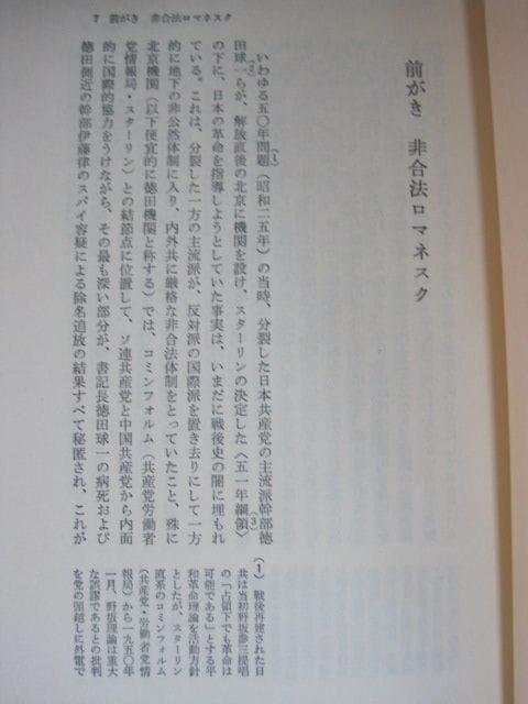 伊藤律と北京・徳田機関 (1980年 古書)藤井 冠次 (著) < 本/雑誌の