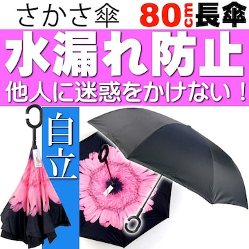 さかさ傘6 内側が花柄模様 かさ 全長約80cm Yu057