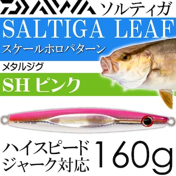 ソルティガ リーフ メタルジグ SHピンク 160g Ks468