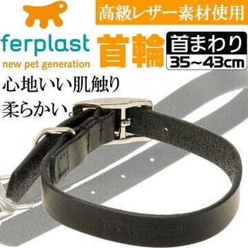 ferplast高級レザー製首輪黒色 首まわり35〜43cmC20/43 Fa183