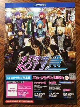 超特急 NEW ALBUM「RING」発売チラシ5枚