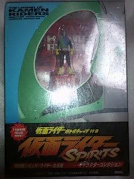 仮面ライダーSPIRITS ショッカーライダー4号