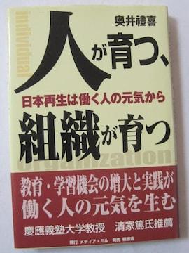 人が育つ・組織が育つ 日本再生は働く人の元気から