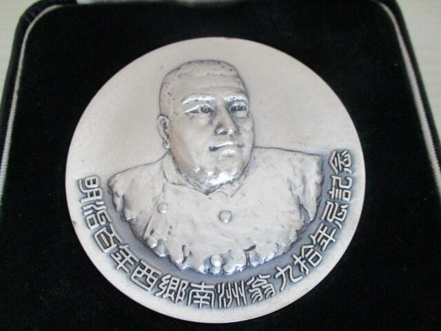 超貴重!明治百年記念西郷隆盛記念メダル(純銀120g)