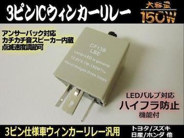 メール便可LED点滅調整アンサーバック付3ピンICウインカーリレー