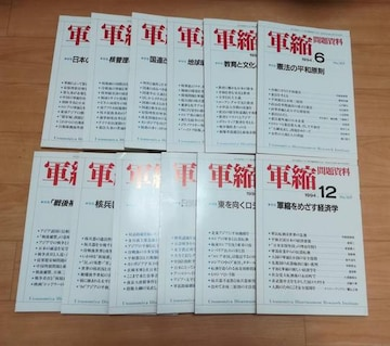 月刊誌 軍縮問題資料集1994年12冊セット 政治 安保 基地 沖縄