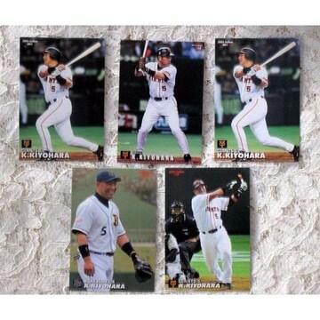 カルビー ベースボールカード 清原和博 巨人 オリックス 5枚組