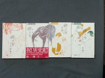 娚の一生(おとこのいっしょう)全4巻セット☆西炯子
