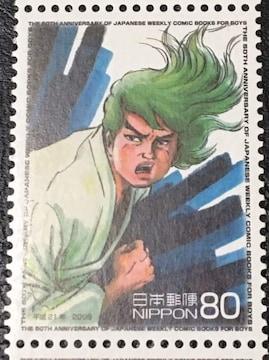 空手バカ一代 80円切手 未使用