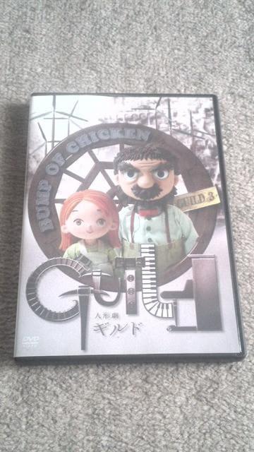 BUMP OF CHICKEN DVD 人形劇 ギルド Guild  < タレントグッズの