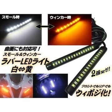 送料無料 ラバータイプ ツインカラー白&黄 LEDウィポジキット