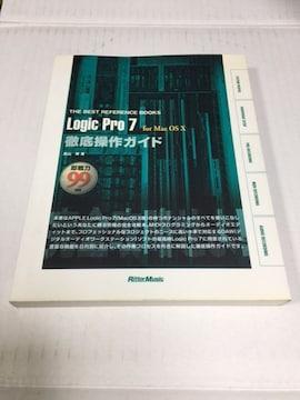 Logic Pri7 forMac OS X 徹底捜査ガイド 中古本