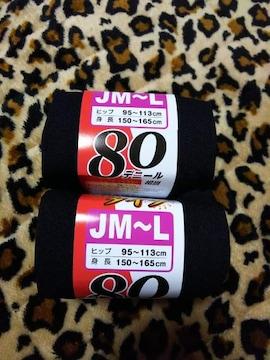 新品 大きいサイズ80デニールブラックタイツ2足組(///ω///)♪JM〜L