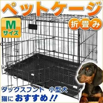 折畳み ペットケージ 60X43X49cm Mサイズ 小型犬 猫