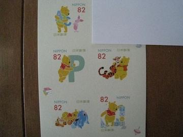 くまのプーさんと仲間たち シール切手 82円x5枚=410円分
