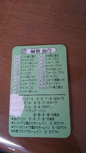 タカラプロ野球カードゲーム54年阪神、榊原良行