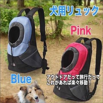 ペットキャリー リュック型 新品  ブルー、ピンク