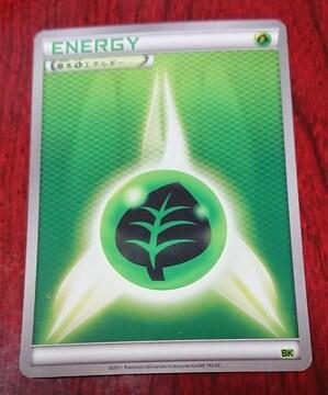 ポケモンカード 基本くさエネルギー 2枚セット エネルギー BK